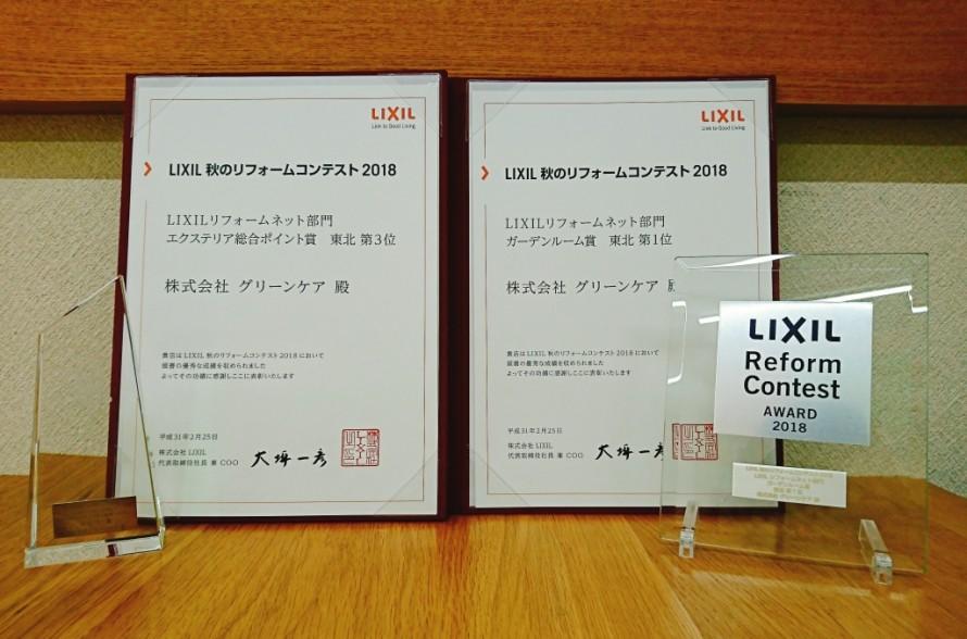 LIXILリフォームネット表彰