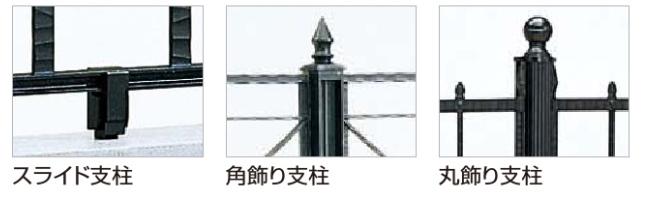 鋳物フェンス 支柱