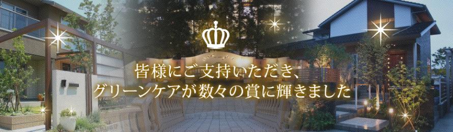 グリーンケア受賞歴