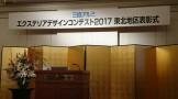 三協アルミ エクステリアデザインコンテスト2017 表彰式