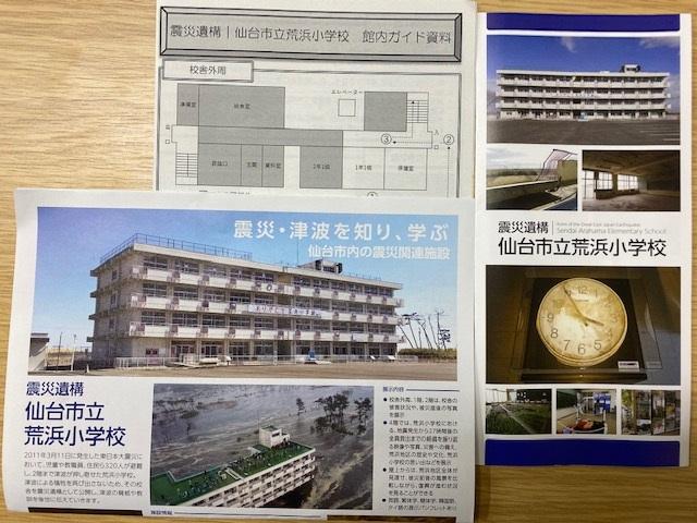 震災遺構 仙台市立荒浜小学校