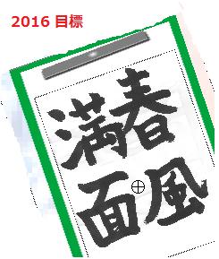 2016 目標