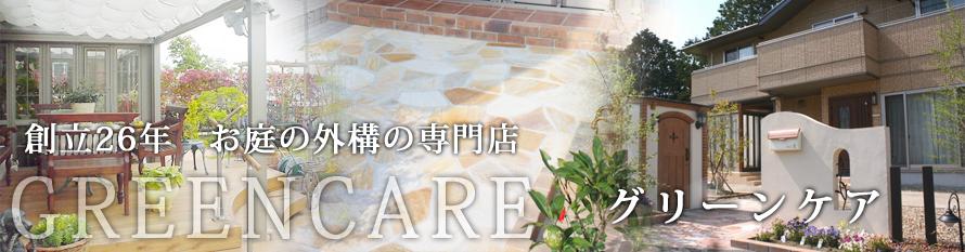 創立25周年 お庭と外構の専門店 グリーンケア