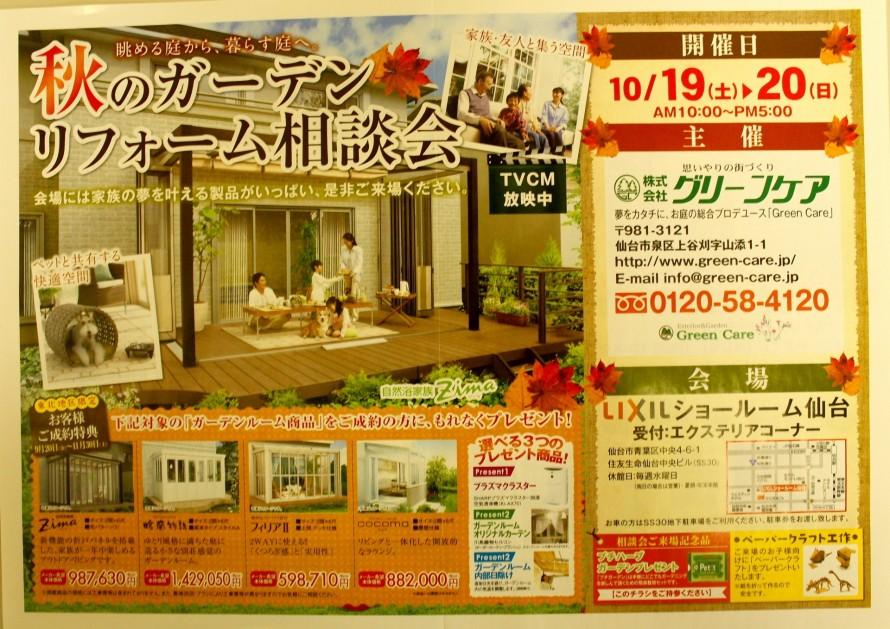 ガーデンリフォーム相談会 チラシ
