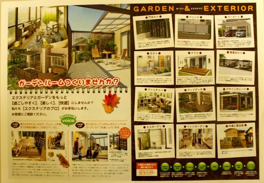ガーデンリフォーム相談会 チラシ2