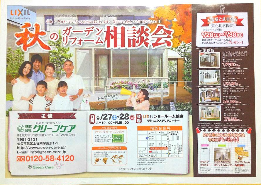 LIXIL ガーデンリフォーム相談会