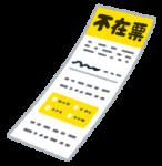 fuzaihyou-e1541149810167
