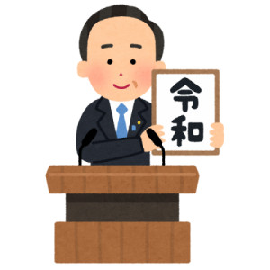 gengou_happyou_reiwa-e1556626385127