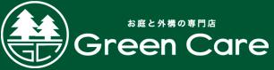 仙台市の庭・外構工事など、エクステリアに関する相談はグリーンケアに!