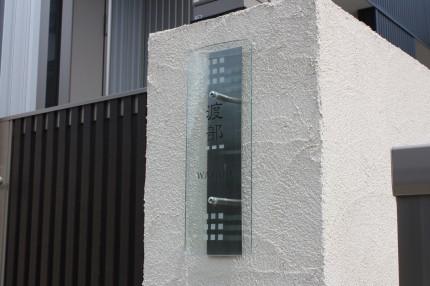 ガラス表札