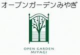 オープンガーデンみやぎ